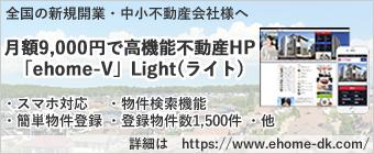 ehomeV light