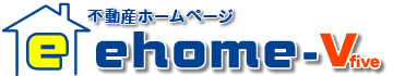 不動産ホームページシステム「ehome-V」セールスサイト